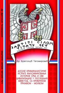 Драгољуб Татомировић - Заштити силом читану реч (омот књиге)