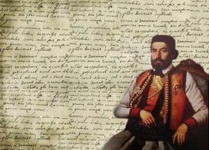 Петар други Петровић Његош - Србин