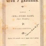 Сима Лукин Лазић - Срби у давнини