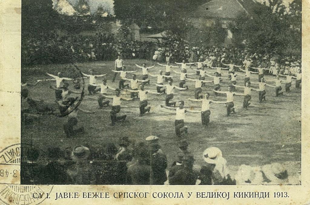 Србски соколи у Великој Кикинди