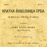 Сима Лукин Лазић - Кратка Повјесница Срба