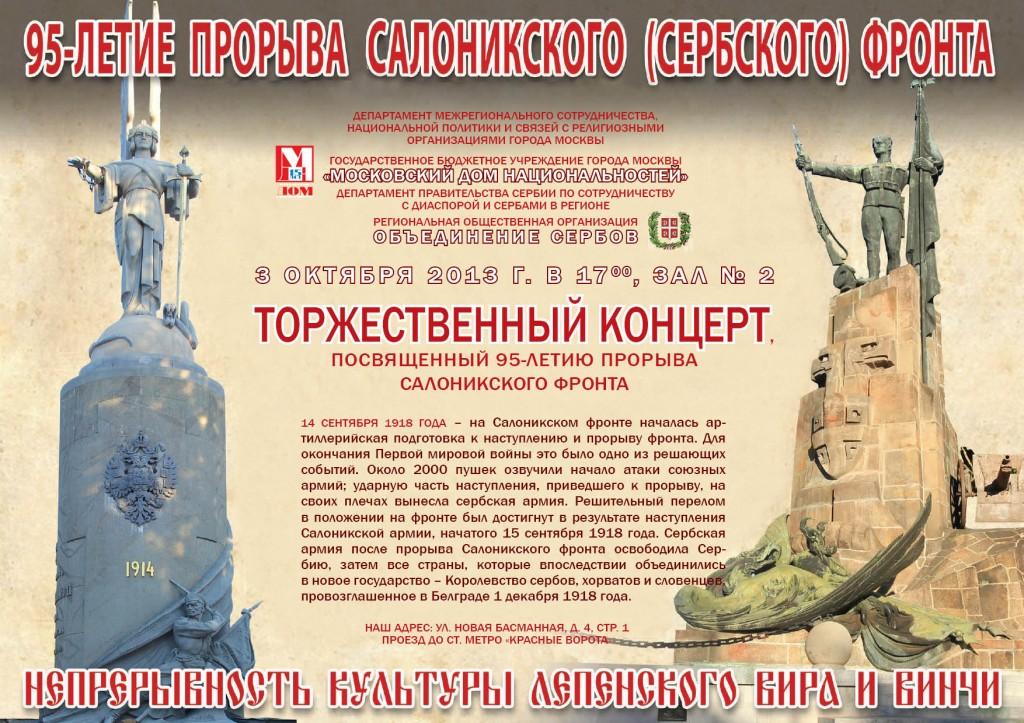 Плакат (95 година од пробоја Солунског фронта)