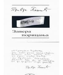 Радивоје Пешић - Завера порицања