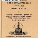 srbije_ponovno_zalosno_porobljenje_1813_god_-_zasto_i_kako